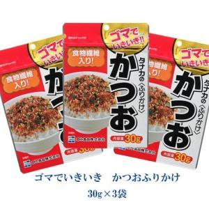 タナカのふりかけ ゴマでいきいき かつおふりかけ 30g×3袋|tanakasyokuhin