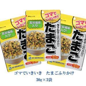 タナカのふりかけ ゴマでいきいき たまごふりかけ 30g×3袋|tanakasyokuhin