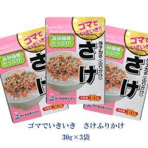 タナカのふりかけ ゴマでいきいき さけふりかけ 30g×3袋|tanakasyokuhin
