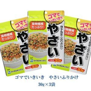 タナカのふりかけ ゴマでいきいき やさいふりかけ 30g×3袋|tanakasyokuhin
