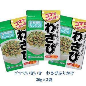 タナカのふりかけ ゴマでいきいき わさびふりかけ 30g×3袋|tanakasyokuhin