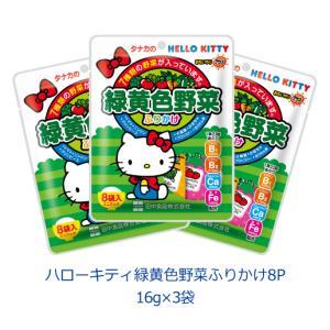 タナカのふりかけ ハローキティ緑黄色野菜ふりかけ8P 16g×3袋|tanakasyokuhin