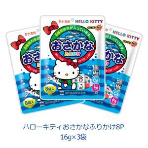 タナカのふりかけ ハローキティおさかなふりかけ8P 16g×3袋|tanakasyokuhin