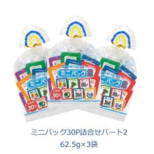 タナカのふりかけ ミニパック30P詰め合わせ パート2 62.5g×3袋 田中食品 タナカのふりかけ通販