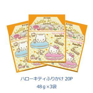 タナカのふりかけ ハローキティふりかけ20P 48g×3袋|tanakasyokuhin