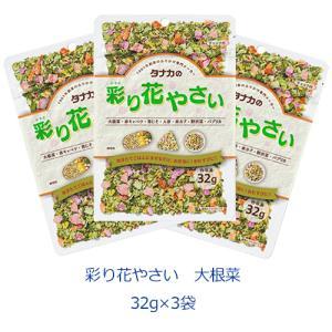 田中食品 タナカのふりかけ 彩り花やさい 32g×3袋 混ぜご飯の素 おむすび タナカのふりかけ通販