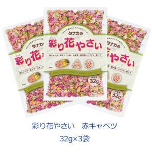 田中食品 タナカのふりかけ 彩り花やさい 赤キャベツ 32g×3袋 混ぜご飯の素 おむすび|タナカのふりかけ通販