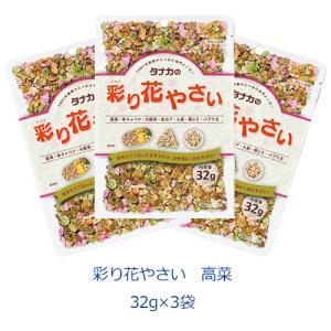 田中食品 タナカのふりかけ 彩り花やさい 高菜 32g×3袋 混ぜご飯の素 おむすび タナカのふりかけ通販
