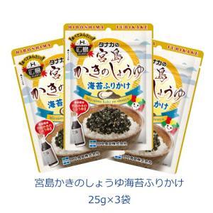 タナカのふりかけ 宮島かきのしょうゆ海苔ふりかけ 25g×3袋|tanakasyokuhin