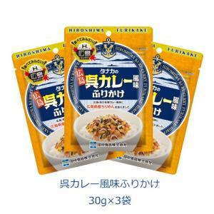 タナカのふりかけ 呉カレー風味ふりかけ 30g×3袋|tanakasyokuhin