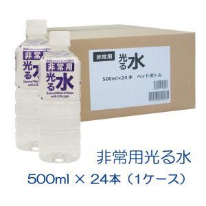 非常用光る水 500mlペットボトル×24本(1ケース)【同梱不可】|tanakasyokuhin