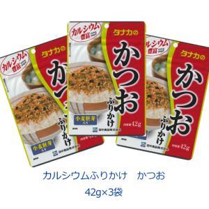 タナカのふりかけ 大袋 カルシウムふりかけ かつお 42g×3袋|tanakasyokuhin