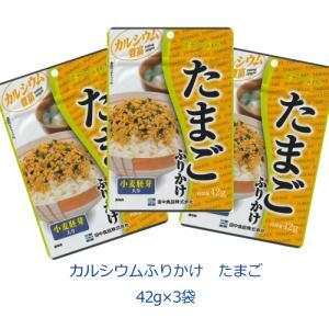 タナカのふりかけ 大袋 カルシウムふりかけ たまご 42g×3袋|tanakasyokuhin