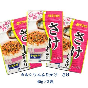 タナカのふりかけ 大袋 カルシウムふりかけ さけ 42g×3袋|tanakasyokuhin