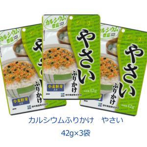 タナカのふりかけ 大袋 カルシウムふりかけ やさい 42g×3袋|tanakasyokuhin