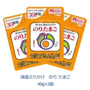 タナカのふりかけ 減塩ふりかけ のり.たまご 40g×3袋|tanakasyokuhin