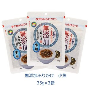 タナカのふりかけ 無添加ふりかけ 小魚 35g×3袋|tanakasyokuhin