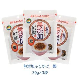 タナカのふりかけ 無添加ふりかけ 鰹 30g×3袋|tanakasyokuhin