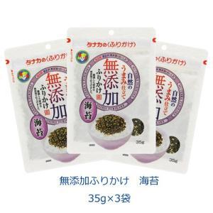 タナカのふりかけ 無添加ふりかけ 海苔 35g×3袋|tanakasyokuhin