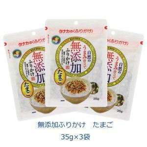 タナカのふりかけ 無添加ふりかけ たまご 35g×3袋|tanakasyokuhin