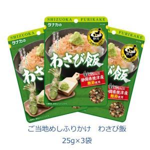 タナカのふりかけ ご当地めしふりかけ わさび飯 25g×3袋|tanakasyokuhin