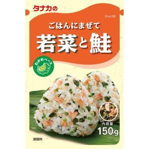 タナカのふりかけ 業務用ごはんにまぜて 若菜と鮭 150g|tanakasyokuhin