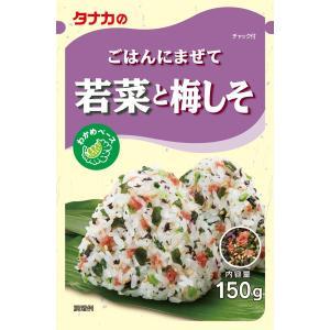 タナカのふりかけ 業務用ごはんにまぜて 若菜と梅しそ 150g|tanakasyokuhin