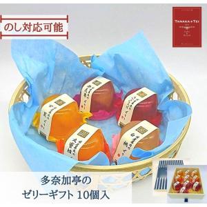 ゼリー 多奈加亭のゼリーギフト 10個入|tanakatei