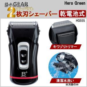 ヒーローグリーン 乾電池式2枚刃シェーバー HG555  メ...