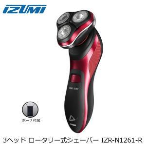 IZUMI 泉精器 3ヘッド ロータリー式シェーバー レッド IZR-N1261-R メンズシェーバ...