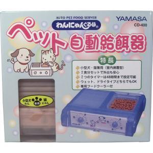 わんにゃんぐるめ ペット自動給餌器CD-400 食器 餌やり 小型犬 猫兼用 小動物用品 おしゃれ ...