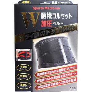 つらい腰のトラブルに!W加圧ベルトが腰全体を強力サポート。 腰椎を支える大型固定板!W加圧ベルトで強...