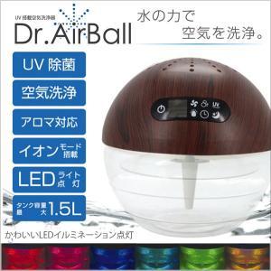 UV除菌搭載空気洗浄機  Dr.Airball K30W  ...