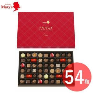 メリーチョコレート ファンシーチョコレート 54粒入 バレンタイン 義理 ホワイトデー  手土産 か...