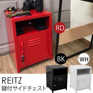 REITZ 鍵付サイドチェスト BK/RD/WH!  スチール製のチェストになります 鍵は2個付属し...