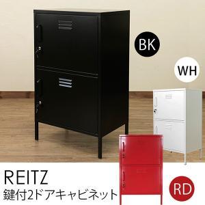 REITZ 鍵付2ドア キャビネット BK/RD/WH!  スチール製のキャビネットになります。 多...