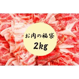 たっぷり2kgも入って3000円!?お肉の福袋★送料無料(※北海道・沖縄・特殊地域除く)福袋/メガ盛り