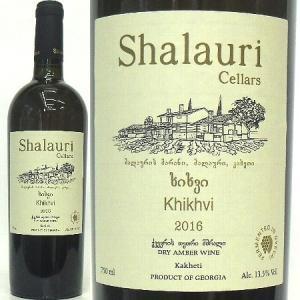 ● シャラウリ セラーズ、2016 ヒフヴィ (クヴェヴリ醗酵 オレンジワイン) 750ml/ジョー...
