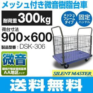 耐荷重300kg 手押し台車 微音/ハンドル折畳/メッシュフレームタイプ  dsk-306 (900...