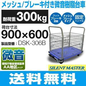 耐荷重300kg 手押し台車  微音/メッシュフレーム タイプ  DSK-306B (900mm×6...