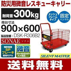 耐荷重300kg 手押し台車 微音/ハンドル固定/メッシュフレーム SONAE  DSK-R306B...