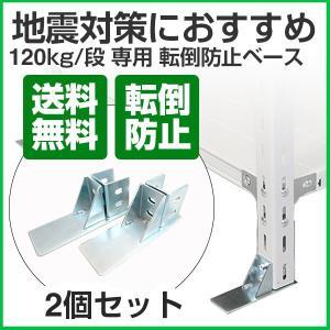 軽量スチールラック 120kg/段タイプ用 転倒防止ベース(...