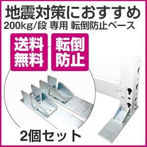 軽中量スチールラック200kg/段タイプ用 転倒防止ベース(...