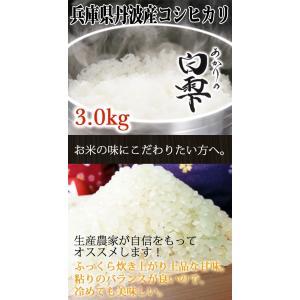 新米 丹波産コシヒカリ 除草剤、農薬、化学肥料一切不使用 あかりの白雫 3.0kg 精米※未選別|tanba-akari-farm