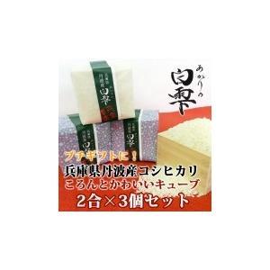 贈答にお米ギフト かわいいキューブ型のお米 あかりの白雫 2合×3個セット お試し・ギフトに最適|tanba-akari-farm