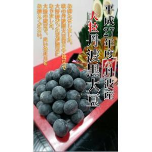 丹波篠山産黒豆 農薬不使用 丹波黒大豆250g 大粒3L 代引不可|tanba-akari-farm