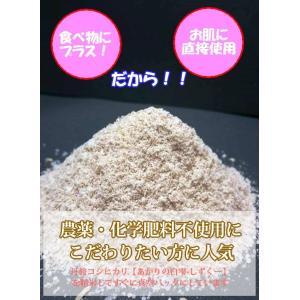 農薬不使用 化学肥料不使用 米ぬか 真空パック 150g×4袋|tanba-akari-farm