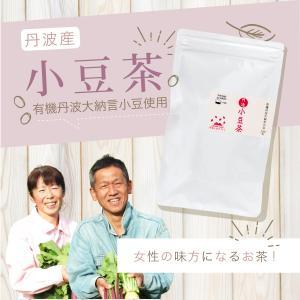 オーガニック丹波小豆茶 有機JAS認定 丹波産有機大納言小豆100%使用 ティーバッグタイプ|tanba-shinotaro