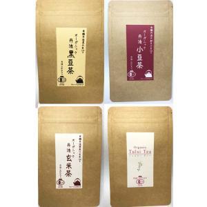 送料無料 オーガニック健康茶お試しセット 有機JAS認定 オーガニック丹波黒豆茶 オーガニック丹波小豆茶 オーガニック丹波玄米茶 オーガニックトゥルシーティー|tanba-shinotaro