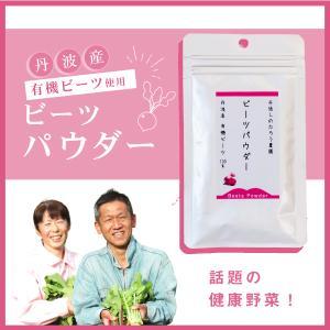 ビーツパウダー国産 貧血予防に簡単便利で味と栄養を凝縮したビーツパウダー。農薬化学肥料不使用の丹波産ビーツ100%使用。西日本 野菜|tanba-shinotaro